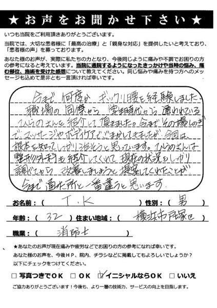 T.K様 男性 32歳 横浜市戸塚区 消防士