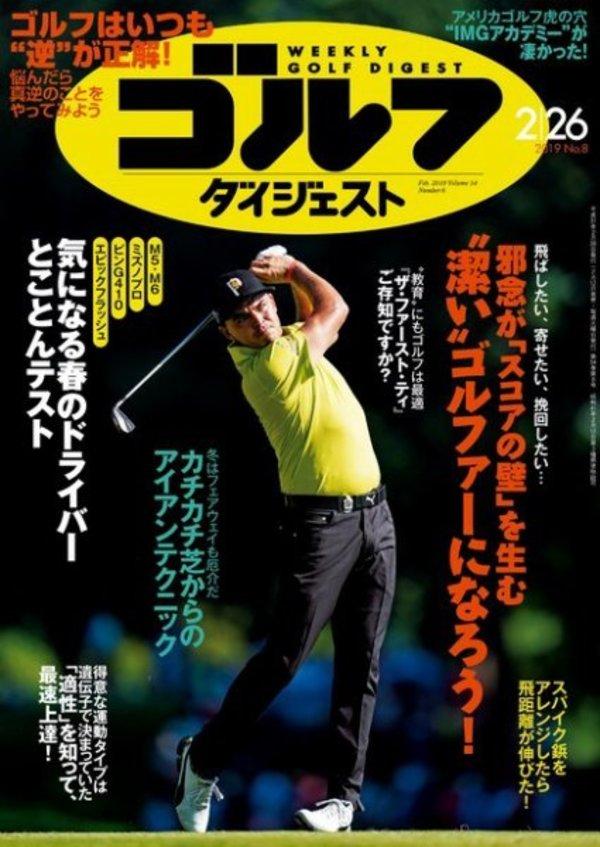 院長平野が週刊ゴルフダイジェストに掲載されましたサムネイル