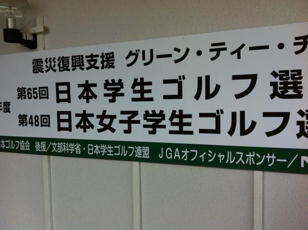 第65回日本学生ゴルフサムネイル