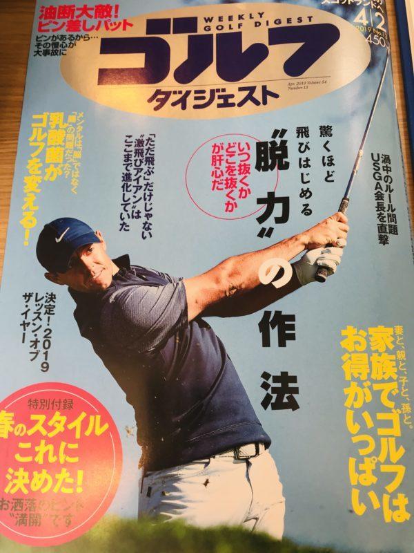 院長平野が週刊ゴルフダイジェストに掲載されました。サムネイル