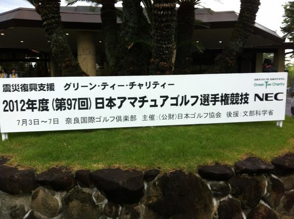 日本アマチュアゴルフ選手権サムネイル